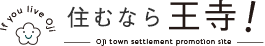 If you live Oji 住むなら王寺! Oji town settlement promotion site